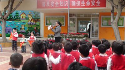 泉州市直机关金山幼儿园开展安全教育周活动